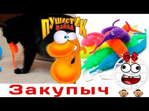 Пушистик Байла РАСПАКОВКА РЕАКЦИЯ ДЕТЕЙ И КОШЕК Magic Twisty Worm