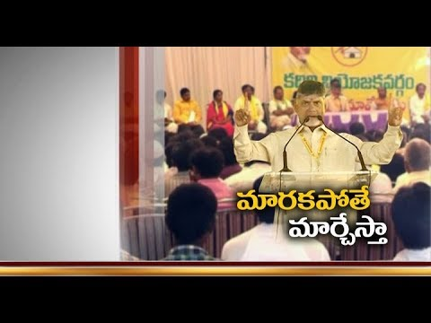 Chandrababu Raps JC Diwakar Reddy | Anantapur TDP Leaders over Groupism