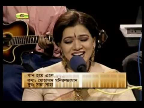 Bangla Song  Gaan Hoyay Aelay  Singer  Shakila Zafor And Ferdousi Rahman video