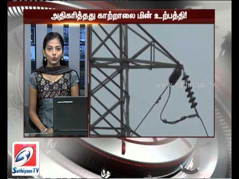 Increased wind power reduces power cut throughout Tamilnadu - Sathiyam tv News