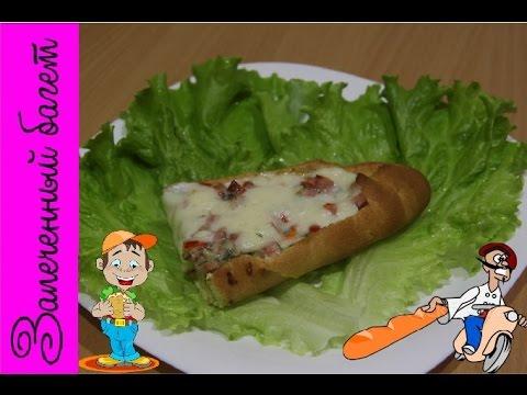 Бутерброды.Запеченный багет.Ленивые Бутерброды.Рецепты от Апрель на Кухне #АпрельнаКухне#