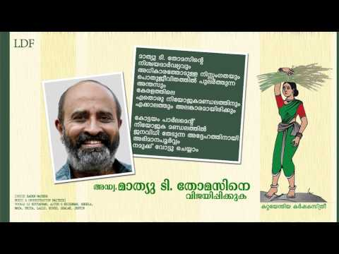 Engu Poy? - Mathew T. Thomas Election Song - Kottayam 2014