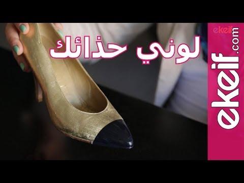 كيف تقومين بتغيير شكل حذائك باستخدام الالوان والريشة؟