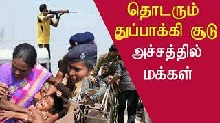தொடரும் துப்பாக்கி சூடு : அச்சத்தில் மக்கள் tamil news live, tamil live news, tamil news redpix