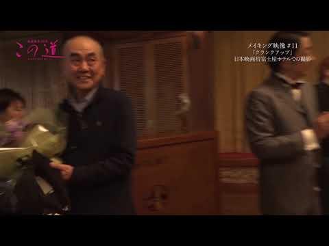 メイキング映像#11「クランクアップ」 日本映画初 富士屋ホテルでの撮影