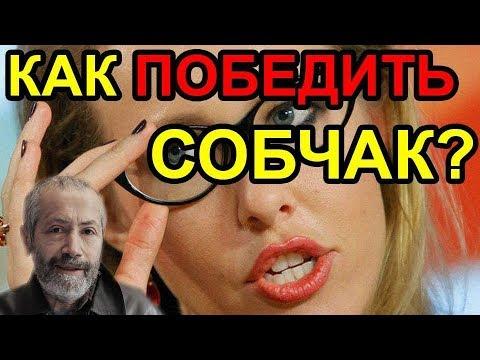 Леонид Радзиховский.  Детский бред Ксении Анатольевны Собчак