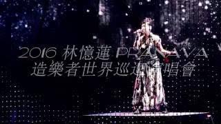 Download 2016 林憶蓮 PRANAVA / 造樂者世界巡迴演唱會 3Gp Mp4