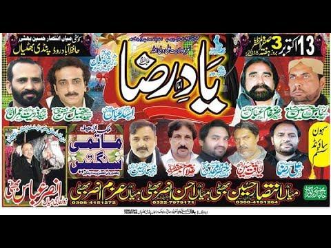 Live Majlis e Aza 3 Safar 2018 Pindi Bhattian