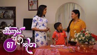 Jeevithaya Athi Thura | Episode 67 - (2019-08-15) | ITN