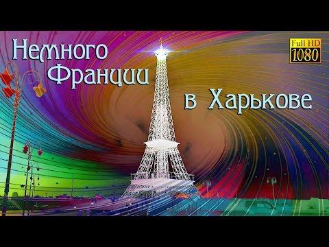 Французский Бульвар и Эйфелева башня | Достопримечательности в Харькове | Романтическое место