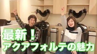 【最新】眠れるシャンプーマシン~アクアフォルテ 姫路