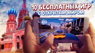 10 бесплатных игр с открытым миром на андроид и iOS + Ссылки на скачивание
