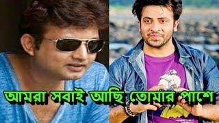 শাকিব বিষয়ে মুখ খুললেন চিত্র নায়িক  আমিন খান কি এমন বললেন তিনি!!!Amin Khan!!!!Latest Bangla news!!!