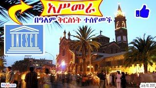 የኤርትራ ዋና ከተማ አሥመራ በዓለም ቅርስነት ተሰየመች - Asmara UNESCO World Heritage List - VOA