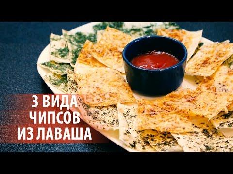 3 вида ЧИПСОВ ИЗ ЛАВАША ★ Быстрые закуски ★ Простые рецепты Olya Pins