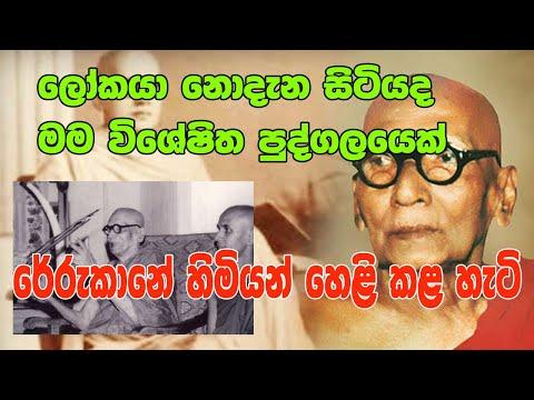 Rerukane Chandawimala Mahanahimi video