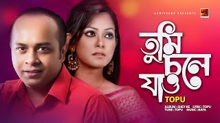 Bangla Music Video | Tumi Chole Jao | by Topu | Album Shey Ke