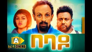 በባዶ Ethiopian Movie Trailer -  2018