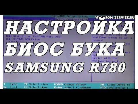 Как зайти и настроить BIOS ноутбука Samsung R780 для установки WINDOWS 7 или 8 с флешки или диска.