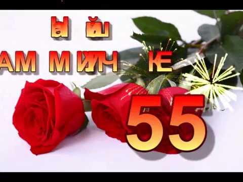Поздравление мамочке с 55 летием 78