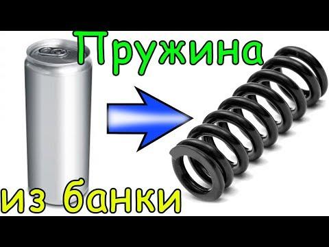 Как самостоятельно сделать пружину