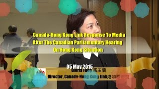 港加聯於首日加拿大國會聽證會後回應Canada-Hong Kong Link Response After First Day Canadian Parliamentary Hearing