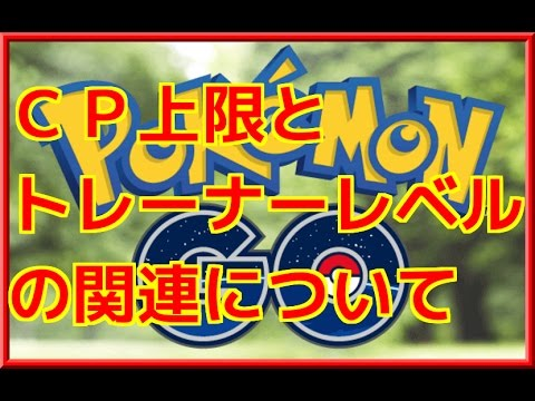 【ポケモンGO攻略動画】CP上限とトレーナーレベルの関連について  – 長さ: 1:24。