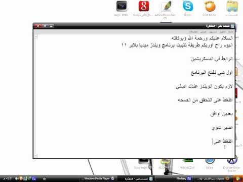 طريقة تثبيت برنامج windows media player 11