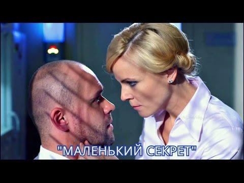 Брагин и Нарочинская    Маленький секрет (Мария Куликова, Максим Аверин)