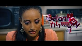 Selam'EN Ethiopian Amharic Movie Official Trailer 2016
