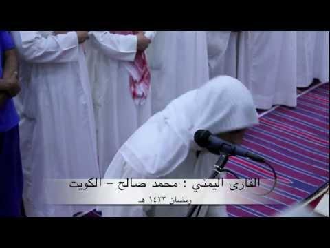 القارئ اليمني الذي فاجئ المصلين - الركعة الأولى