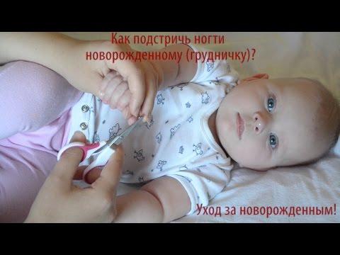 Когда можно стричь ногти новорожденным первый раз 136