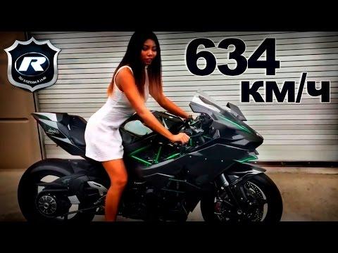 634 км/ч - самый быстрый мотоцикл в мире  Рекорд скорости на мотоцикле