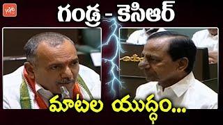 CM KCR Vs Gandra Venkata Ramana Reddy | Telangana Assembly | Governor Issue | TRS Vs Congress | YOYO