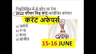 15-16 June 2018 करेंट अफेयर्स हिंदी  Current Affairs Quiz 2018 (Railway/SSC/Bank/TET/Govt Exam)