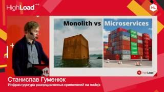 Инфраструктура распределенных приложений на nodejs / Станислав Гуменюк (Rambler&Co)