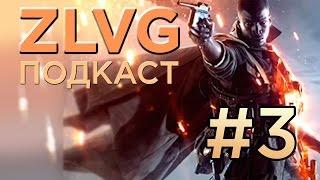 Презентация Battlefield 1 | Читы в Dark Souls 3 | Overwatch - ZLVG-podcast #3