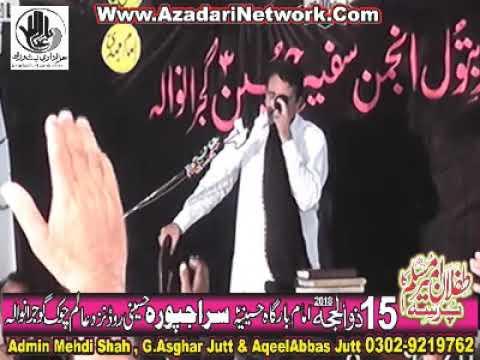 Zakir Syed Sajjad Haider 15 Zulhaj 2018 Siraj Pura Gujranwala