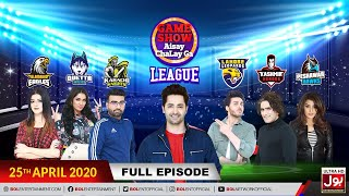 Game Show Aisay Chalay Ga League | 1st Ramzan 2020 | Danish Taimoor Show | 25th April 2020
