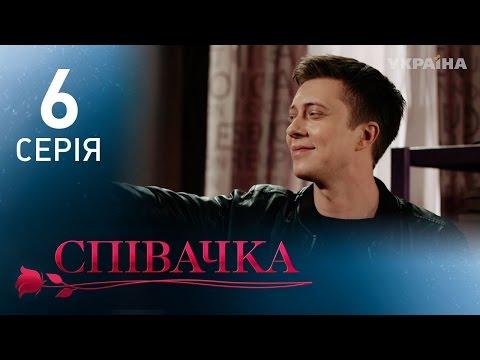 Певица (6 серия)