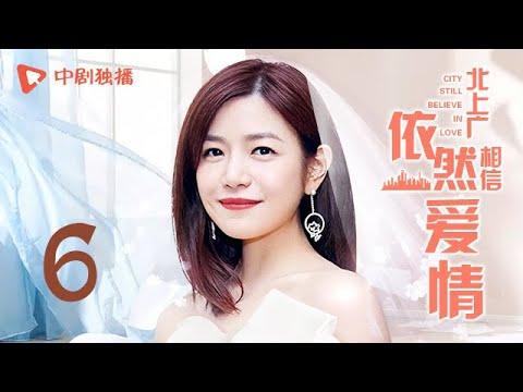 北上广依然相信爱情 06 (朱亚文、陈妍希 领衔主演)