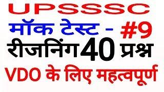 Reasoning mock test for vdo part-9, vdo test series, gram panchayat adhikari mock test