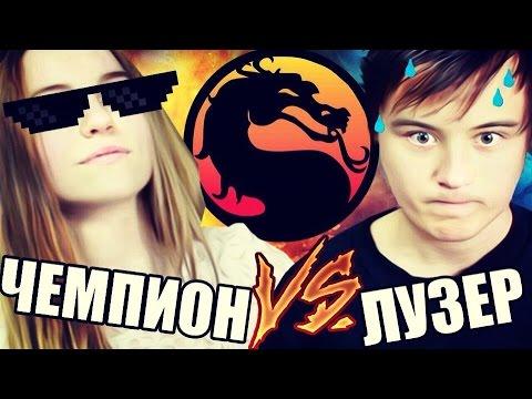 ЭПИЧНО ПРОИГРАЛ ДЕВОЧКЕ... | Mortal Kombat X