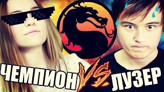 ЭПИЧНО ПРОИГРАЛ ДЕВОЧКЕ...   Mortal Kombat X