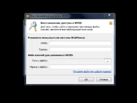 Инструкция по активации программы WebMoney Keeper Classic.