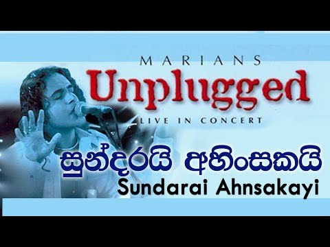 Sundarai Ahinsakai - Marians Unplugged (dvd Video) video
