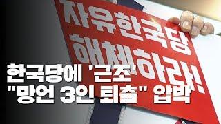 한국당에 '근조'...
