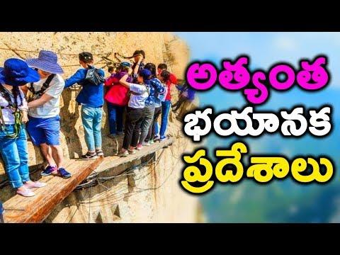 dangerous tourism places || T Talks