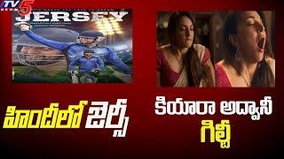 టాలీవుడ్ పై కన్నేసిన బాలీవుడ్ | Karan Johar Bags Hindi Remake Rights of 'Jerseyand#39; |  Film Tok | TV5