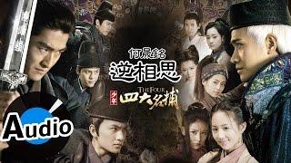 何晟銘 - 逆相思 (官方歌詞版) - 電視劇「少年四大名捕」片尾曲